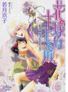 花嫁は十七歳 和彦、桜子を忘れる!?