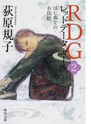 RDG レッドデータガール 2 はじめてのお化粧 (角川文庫)(角川文庫)