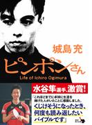ピンポンさん Life of Ichiro Ogimura (角川文庫)(角川文庫)