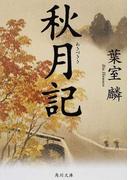 秋月記 (角川文庫)(角川文庫)