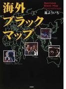 海外ブラックマップ