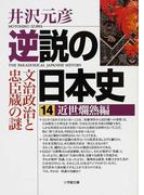 逆説の日本史 14 近世爛熟編 (小学館文庫)(小学館文庫)