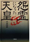 怨霊になった天皇 (小学館文庫)(小学館文庫)