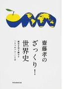 齋藤孝のざっくり!世界史 歴史を突き動かす「5つのパワー」とは