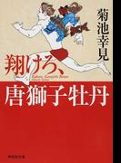 翔けろ、唐獅子牡丹 (祥伝社文庫)(祥伝社文庫)