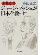 ジョージ・ブッシュが日本を救った (新潮文庫 変見自在)(新潮文庫)