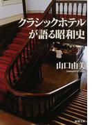 クラシックホテルが語る昭和史 (新潮文庫)(新潮文庫)