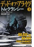 デッド・オア・アライヴ 3 (新潮文庫)(新潮文庫)