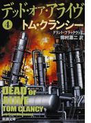 デッド・オア・アライヴ 4 (新潮文庫)(新潮文庫)