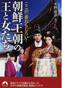 ここが一番おもしろい!朝鮮王朝の王と女たち