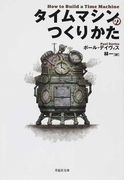タイムマシンのつくりかた (草思社文庫)(草思社文庫)