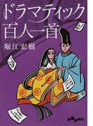 ドラマティック百人一首 (だいわ文庫)(だいわ文庫)