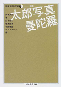 岡本太郎の宇宙 別巻 太郎写真曼陀羅 (ちくま学芸文庫)(ちくま学芸文庫)