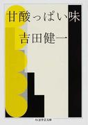 甘酸っぱい味 (ちくま学芸文庫)(ちくま学芸文庫)