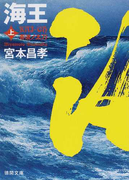 海王 上 蒼波ノ太刀 (徳間文庫)(徳間文庫)