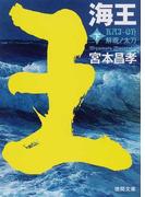 海王 下 解纜ノ太刀 (徳間文庫)(徳間文庫)