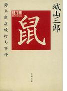 鼠 鈴木商店焼打ち事件 新装版 (文春文庫)(文春文庫)