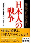 日本人の戦争 作家の日記を読む (文春文庫)(文春文庫)