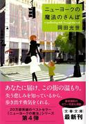 ニューヨークの魔法のさんぽ (文春文庫)(文春文庫)