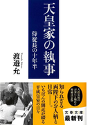 天皇家の執事 侍従長の十年半 (文春文庫)(文春文庫)