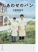 しあわせのパン (ポプラ文庫)(ポプラ文庫)