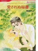 愛されぬ秘書 (ハーレクインコミックス Romance)(ハーレクインコミックス)