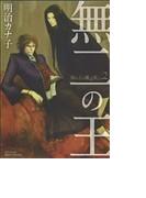 無二の王 2 坂の上の魔法使い (ミリオンコミックス)(ミリオンコミックス)