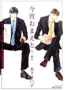 今宵おまえと 2章 (ミリオンコミックス)