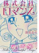 株式会社ロマンス (Next comics)