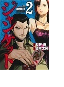 ジャンケット 2 (近代麻雀コミックス)(近代麻雀コミックス)