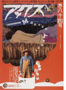 アックス Vol.84 〈特集〉今こそ読めよ湯浅学