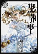 黒執事 13 (G FANTASY COMICS)(Gファンタジーコミックス)