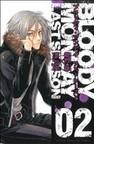 ブラッディ・マンデイラストシーズン 2 (講談社コミックスマガジン)(少年マガジンKC)