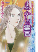 まやかしの霊言 (HONKOWAコミックス 魔百合の恐怖報告コレクション)(HONKOWAコミックス)