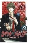 ロザリオとバンパイアseasonⅡ 10 (ジャンプ・コミックス)(ジャンプコミックス)