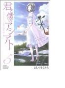 君と僕のアシアト タイムトラベル春日研究所 5 (ジャンプ・コミックスデラックスGJ)