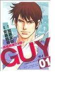 GUY 01 移植病棟24時 (ヤングジャンプ・コミックスGJ)(ヤングジャンプコミックス)