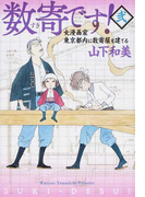 数寄です! 2 女漫画家東京都内に数寄屋を建てる(愛蔵版コミックス)