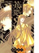 花恋 現代騎士事情 3 (モバフラフラワーコミックス)