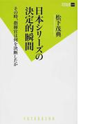 日本シリーズの決定的瞬間 その時、指揮官は何を決断したか (双葉新書)(双葉新書(教養))