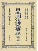 日本立法資料全集 別巻692 日本刑法講義筆記 第1卷