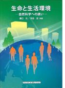 生命と生活環境 自然科学への誘い