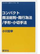 コンパクト商法総則・商行為法/手形・小切手法