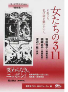 女たちの3・11 変わらなきゃ、ニッポン! それでも、私は命を繫いでいく。 「3・11フクシマ」から「脱原発」へ