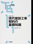 現代建設工事契約の基礎知識 改訂3版
