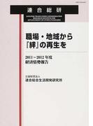 職場・地域から『絆』の再生を (経済情勢報告)
