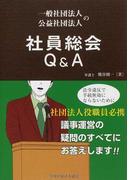 一般社団法人公益社団法人の社員総会Q&A
