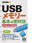 USBメモリー基本&便利技 Windows7完全対応版 (今すぐ使えるかんたんmini)