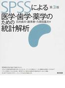 SPSSによる医学・歯学・薬学のための統計解析 第3版
