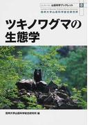 ツキノワグマの生態学 (山岳科学ブックレット)